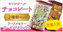 モンロワール 定番人気チョコレート2種類セット リーフメモリー アーモンドクラッシュ