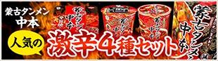 蒙古タンメン中本 人気の激辛4種セット