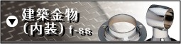 建築金物(内装)f-ss