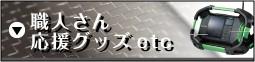 職人さん応援グッズetc