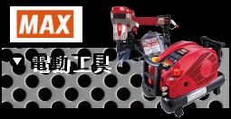 https://store.shopping.yahoo.co.jp/fukucom/search.html?p=MAX+%A5%A8%A5%A2