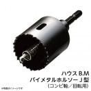 HOUSE BM バイメタルホルソーJ型 (コンビ軸) (回転用)