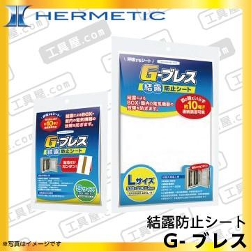 ヘルメチック 結露防止シート G-ブレス