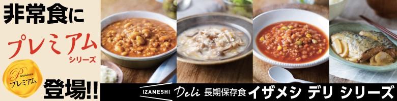 おいしい非常食「イザメシ Deli」