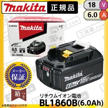 マキタ 純正品 18Vリチウムイオン電池 BL1860 (6.0Ah)  正規品/バラシ品