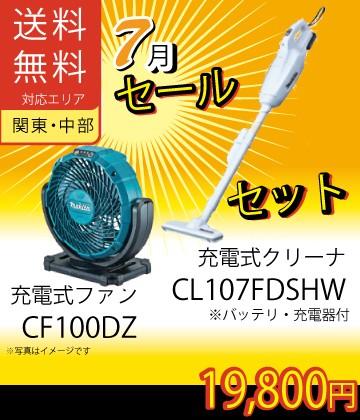 マキタ クリーナーCL107FDSHW充電式ファンCF100DZ