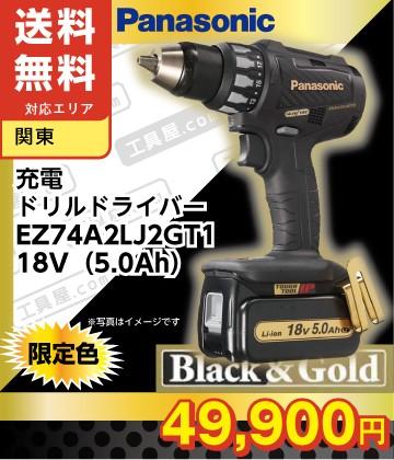 パナソニック 充電ドリルドライバー EZ74A2LJ2GT1 18V Dual (5.0Ah)