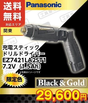【限定色】Black&Gold パナソニック 充電スティックドリルドライバー EZ7421LA2ST1 7.2V(1.5Ah)【送料無料(関東のみ】ブラック & ゴールド