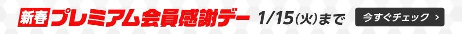 Yahoo!新春プレミアム会員感謝デー1月15日まで