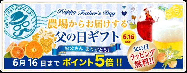 九州熊本福田農場から、大切な父の日ギフトを真心込めてお届けします