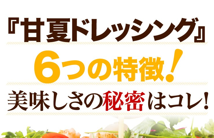 甘夏ドレッシング7つの特徴!美味しさの秘密はコレ!