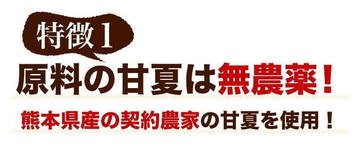 特徴1 原料の甘夏は無農薬!熊本県産の契約農家の甘夏を使用!