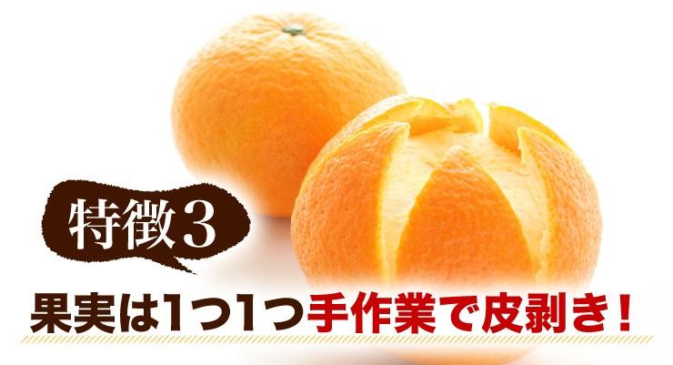 特徴3 果実は1つ1つ手作業で皮剥き!