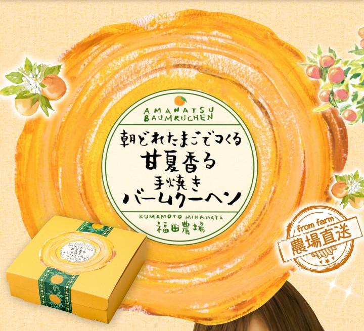 朝どれたまごで作る甘夏香る手焼きバームクーヘン