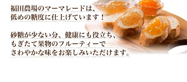 福田農場のマーマレードは低糖度仕上げ!
