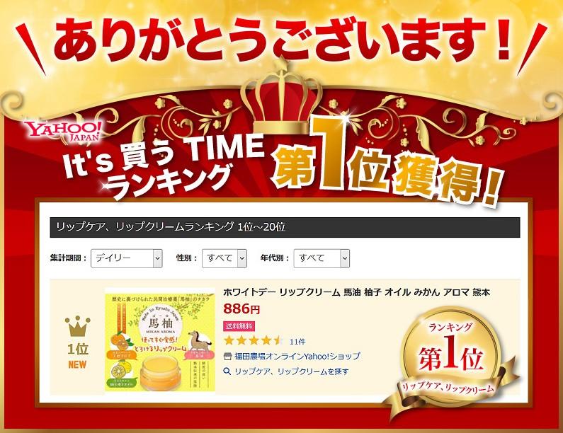 It's 買う TIME ランキング第1位獲得!