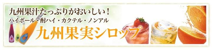 九州果汁がたっぷり!