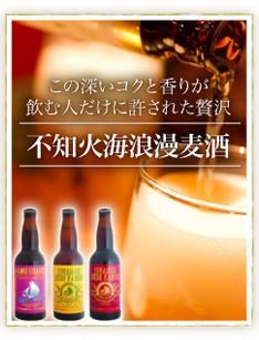 麦の味わいを楽しむ。福田農場の地ビール。