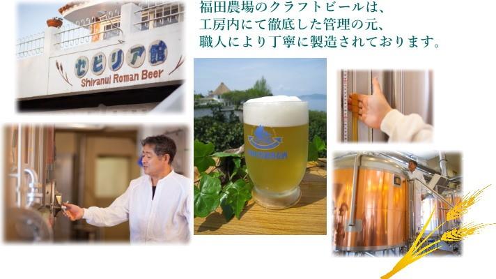 福田農場のクラフトビールは全てセビリア館内の工房で作られています