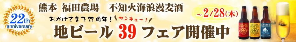福田農場クラフトビールサンキューフェア開催中!2月28日まで