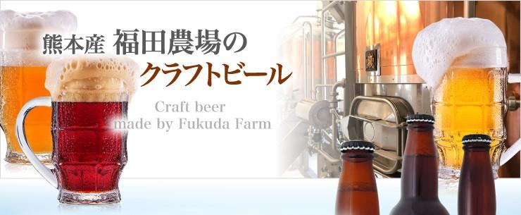 熊本産福田農場のクラフトビール