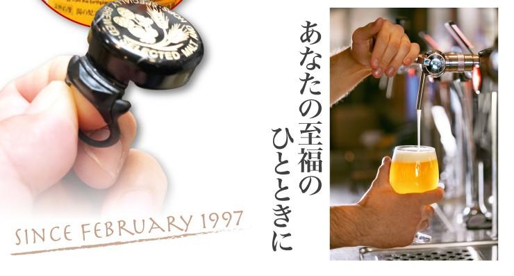 あなたの至福のひとときに SINCE FEBRUARY 1997