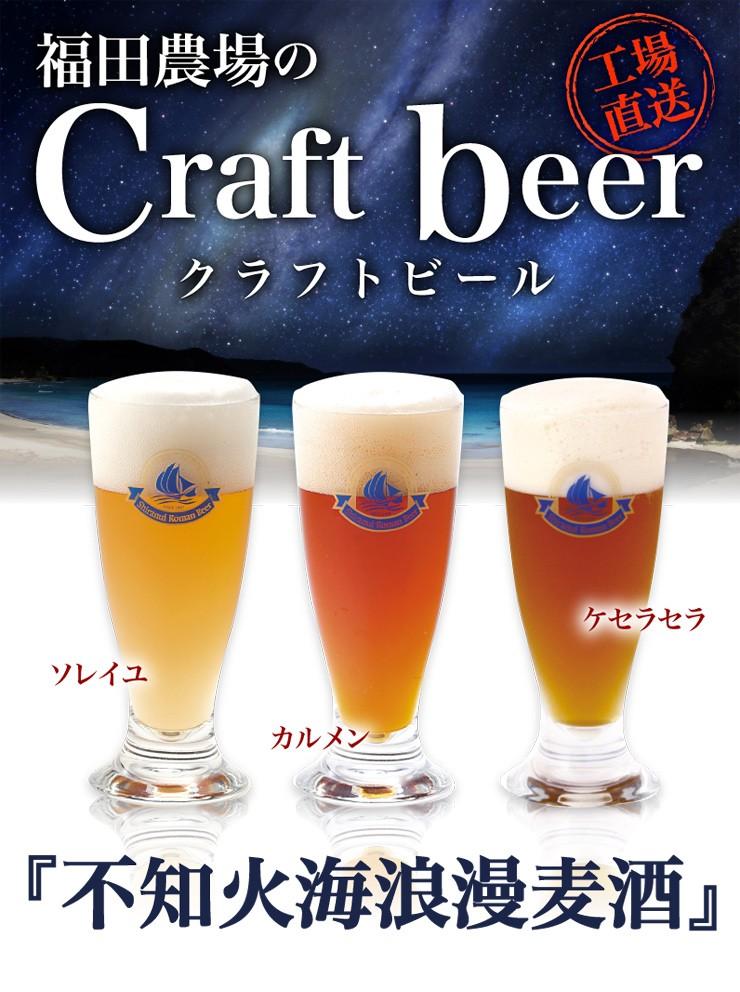 福田農場のクラフトビール ソレイユ カルメン ケセラセラ 不知火海浪漫麦酒 工場直送