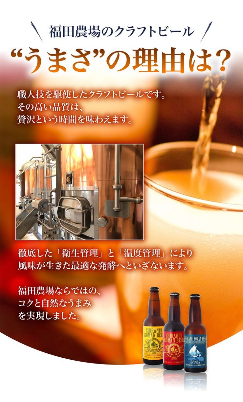 うまさの理由は?職人技を駆使したクラフトビール。その高い品質は贅沢という時間を味わえます。徹底した衛生管理と温度管理により風味が生きた最適な発酵へといざないます。福田農場ならではのコクと自然なうまみを実現。
