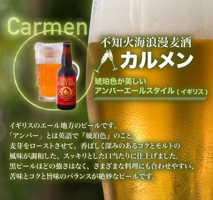 不知火海浪漫麦酒 カルメン 琥珀色が美しいアンバーエールスタイル(イギリス)アンバーとは英語で琥珀色。麦芽をローストさせ香ばしく深みのあるコクとモルトの風味が調和したスッキリとした口当たり。黒ビールほどの強さはなく様々な料理に合わせやすい。苦味とコクと旨味のバランスが絶妙!