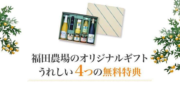 福田農場のオリジナルギフト うれしい4つの無料特典