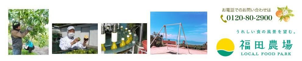 福田農場へのお問合せは0120-80-2900。朝8時から夕方5時まで。平日のみです。