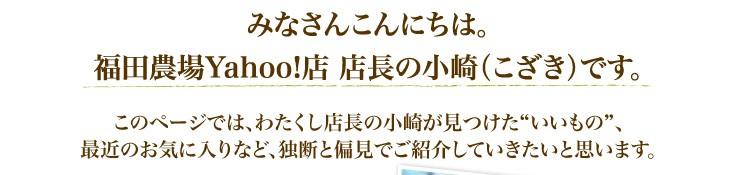 みなさんこんにちは。福田農場Yahoo!店 店長の小崎(こざき)です。