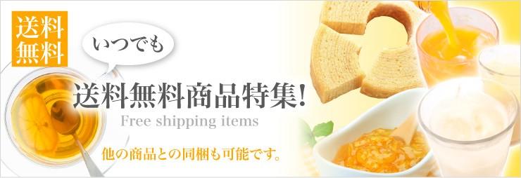 いつでも送料無料商品特集 他の商品との同梱も可能です。