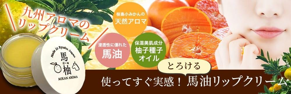 アロマ馬柚