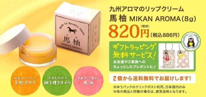 九州アロマのリップクリーム馬柚MIKANAROMA