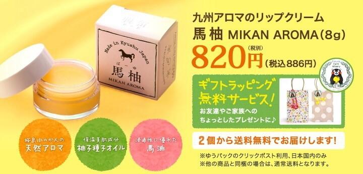 九州アロマのリップクリーム馬柚MIKAN AROMA