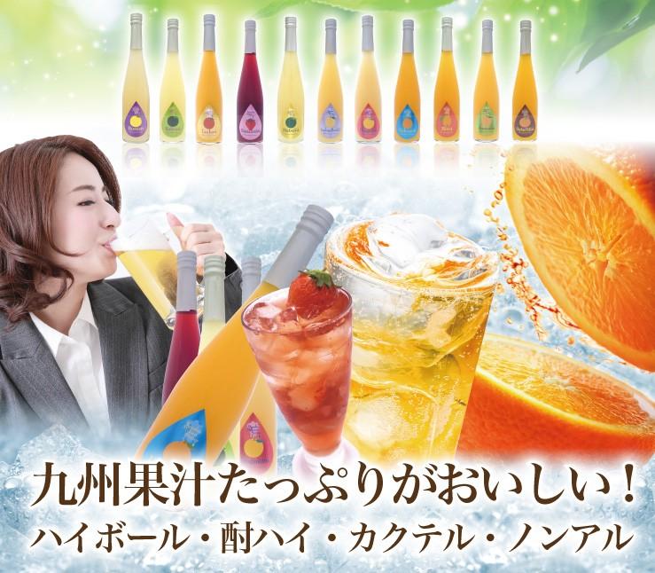 九州果汁たっぷりがおいしい!ハイボール・酎ハイ・カクテル・ノンアル