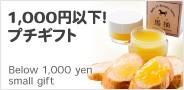 プチギフト 1,000円以下!