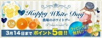 みかんの香りいっぱいのホワイト