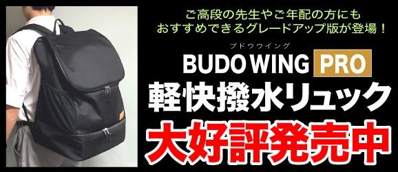 BUDOWING[PRO]軽快撥水剣道防具リュックは高級感ある仕上がりです