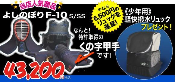 子供用の剣道防具セットとしては当店では定番品で、初めての剣道防具にはうってつけです。