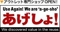 福田武道具では、剣道具のアウトレットや一点物などの専門ショップを開設しました。