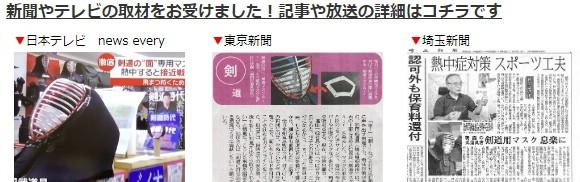 剣道マスクAirがれて美や新聞で紹介されました