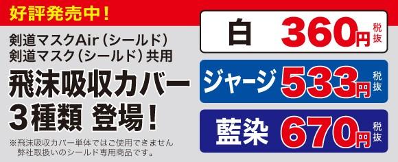 コロナウイルス対策商品。剣道マスク専用 飛沫吸収カバー 3種類登場!銅繊維は注目!