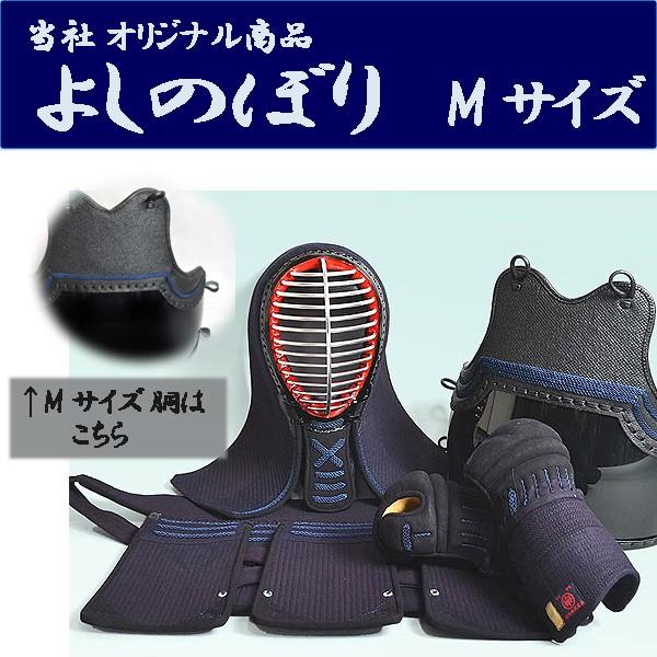 当社オリジナル剣道防具セットよしのぼりMサイズです。