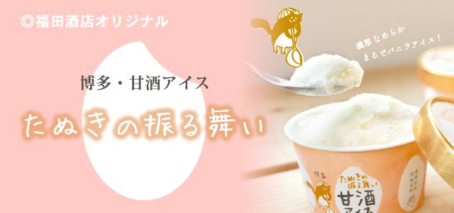 福田酒店オリジナル 博多・甘酒アイス たぬきの振る舞い