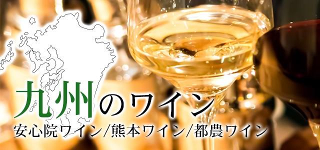 九州のワイン
