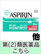 第(2)類医薬品
