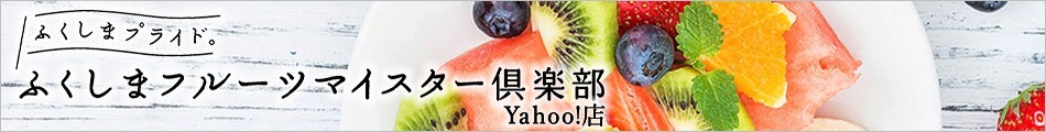 ふくしまフルーツマイスター倶楽部