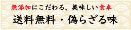 日本フーズ無添加のこだわり